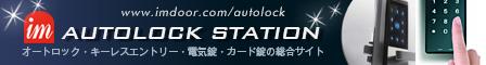 オートロック・キーレスエントリー・電気錠の総合サイト「アイエム オートロックステーション since2007」