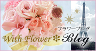 With Flower ブログ
