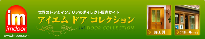 IM Door Collection/Direct Sale Web site of interior goods from the world