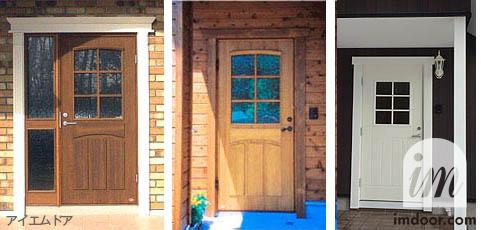 スウェーデン木製玄関ドア 高断熱高気密の北欧ドア アイエムドア